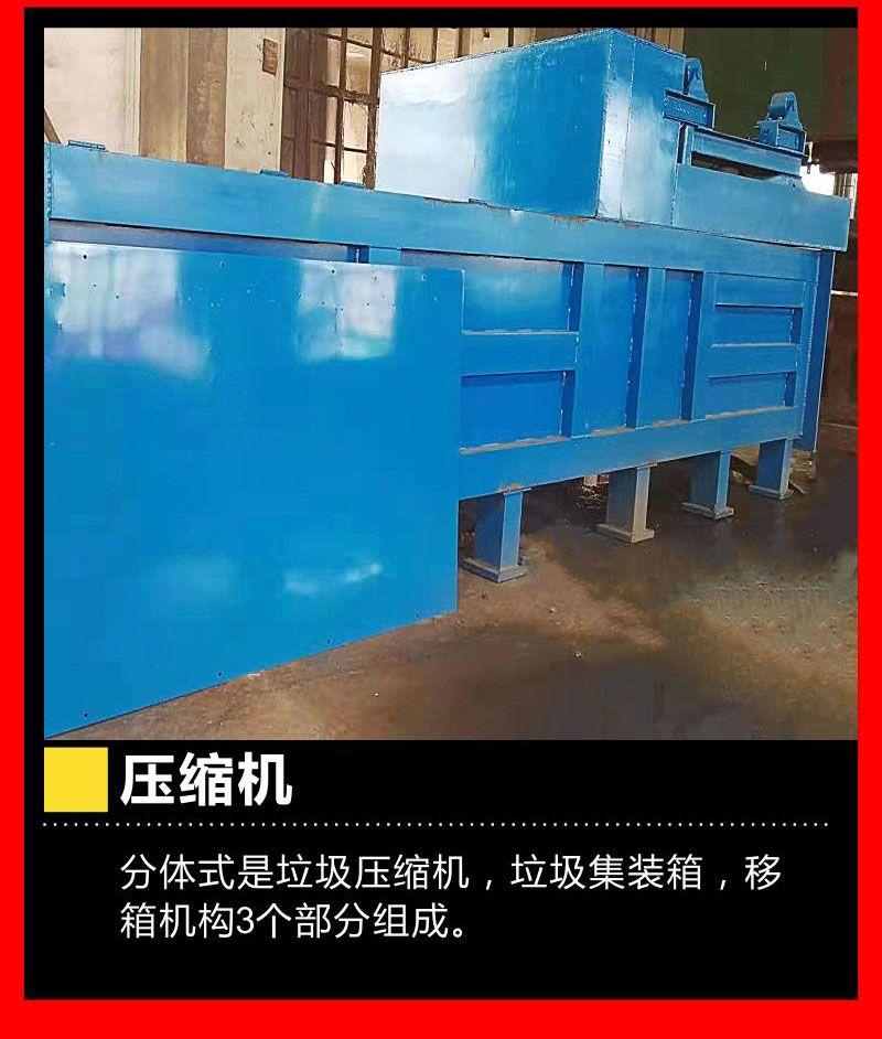 单位一体两箱垃圾压缩中转站设备处理300吨