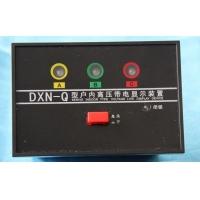 镇江市百汇电器DXN-Q高压带电显示装置