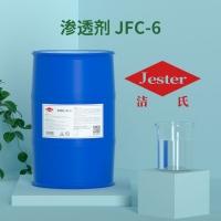 除油除蜡原料洁氏渗透剂JFC-6