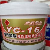 纯丙烯酸弹性透明防水涂料