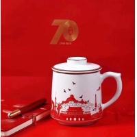 建国70周年陶瓷茶杯 国庆礼品茶杯