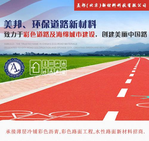 北京彩色防滑路面