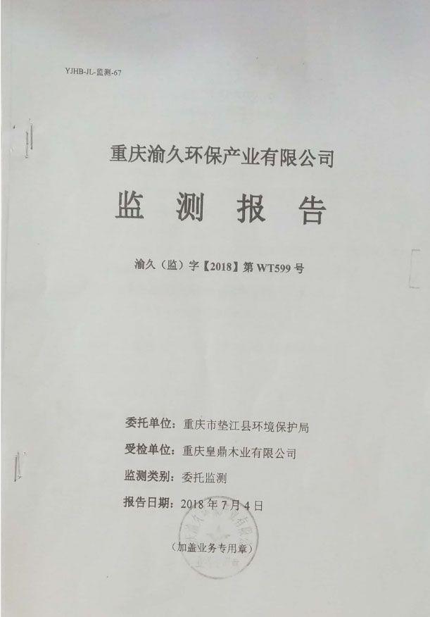 2018渝久环保监测报告