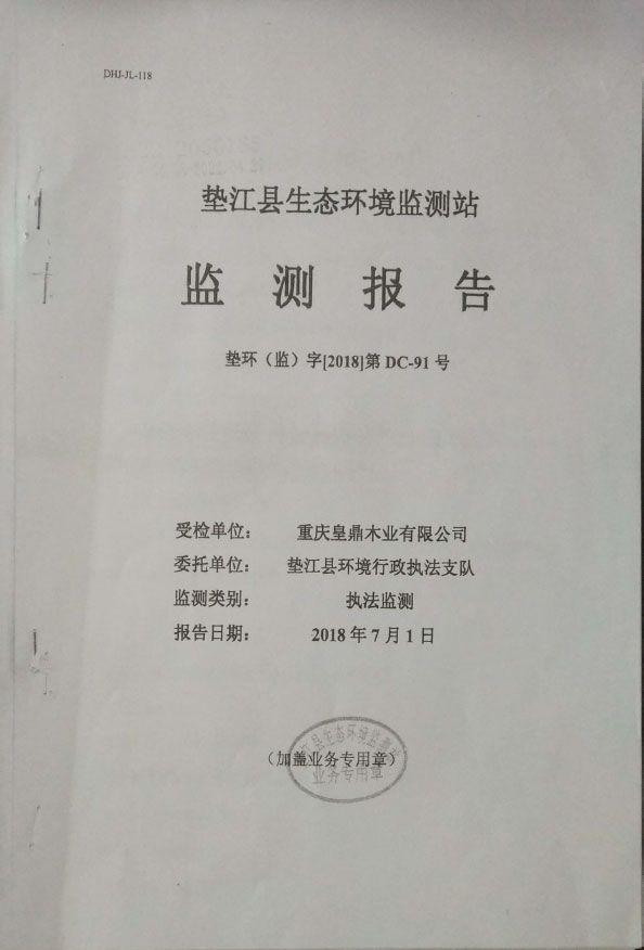 垫江县生态环境检测站检测报告