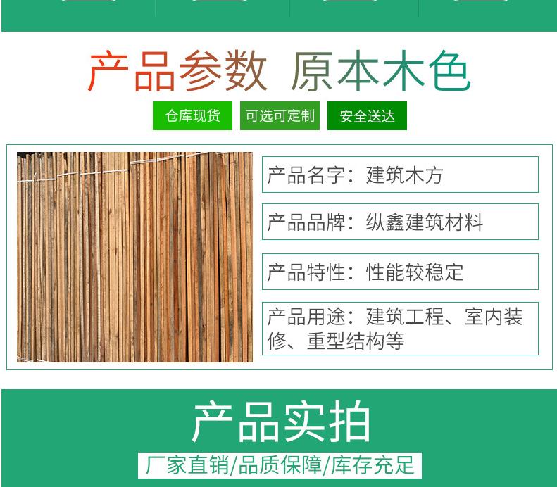 四川西南成都木方木材家具木方竹跳板批發