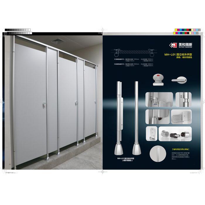 南京卫生间隔断配件-美和隔断-MH-L01圆立柱外开款
