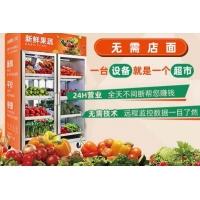 趣云聯智能果蔬機加盟 趣云聯自動蔬菜售賣機