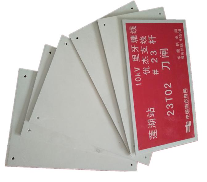 玻璃纤维板 SMC模压板 3mm玻纤板标示牌