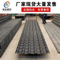 专业生产屋面装饰合成树脂瓦塑钢瓦仿古一体瓦