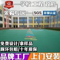 幼儿园悬浮地板拼装式篮球场塑胶室外幼儿园户外跑道操场悬浮地垫