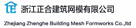 浙江正合建筑网模有限公司