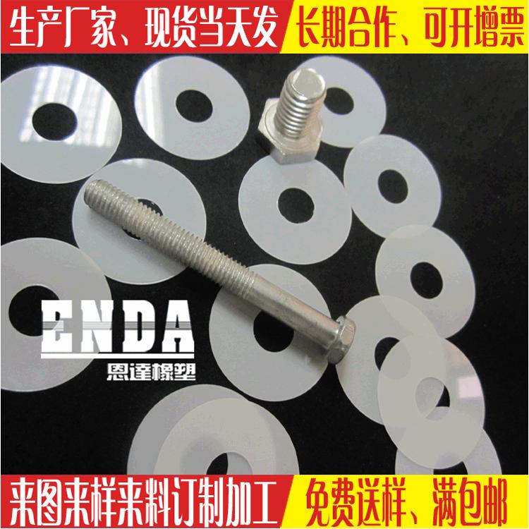 耐高温PA平垫片耐磨POM塑胶介子赛钢紧固垫片螺丝垫圈