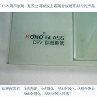 上海koho隔音玻璃DEV13隔声玻璃