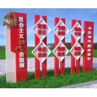 哈尔滨核心价值观标示牌、核心价值观标识牌