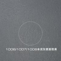 1006/1007/1008水泥灰表面效果