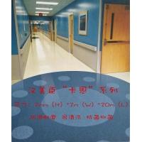 漢美臣卡恩pvc塑膠地板防滑耐磨家用商用地板醫療地板教育培訓