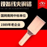 SYT铜设备线夹 压缩型设备线夹150平方