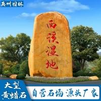 园林景观石价格 黄蜡石产地 广东英德刻字石