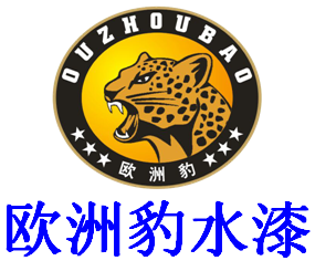 欧洲豹水漆诚招辽宁省各地级市总代理