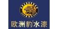 欧洲豹防水涂料诚招湛江市代理加盟