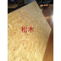 冠麟欧松板、OSB板(定向结构刨花板)
