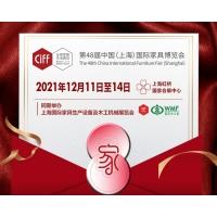 第48屆中國(上海)國際家具博覽會
