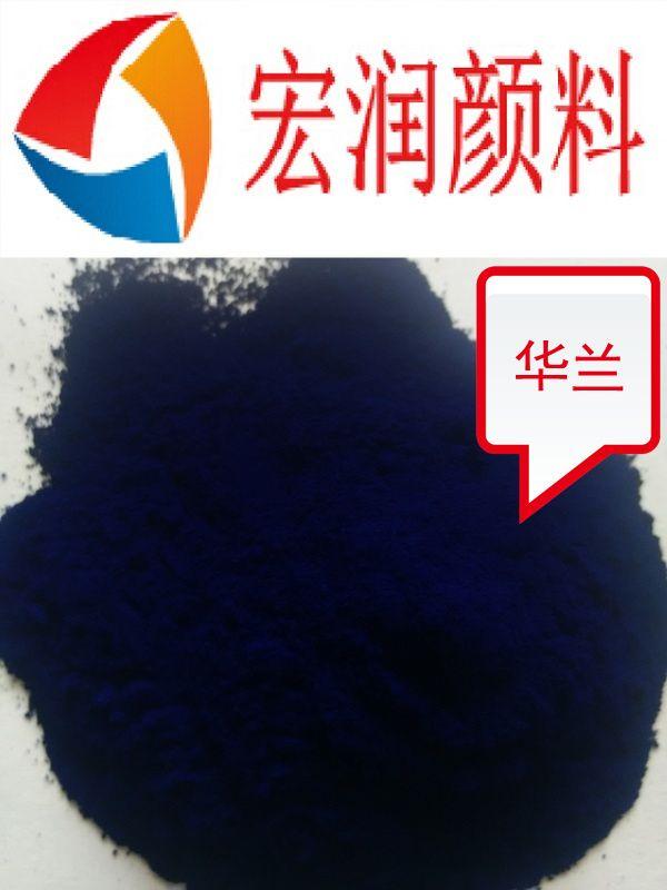 供应华兰,华蓝,铁蓝无机颜料
