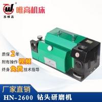钻头研磨机 HN-2600