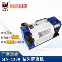 钻头研磨机HN-1300