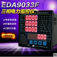 力创EDA9033F三相电参数综合测试仪多功能电量检测仪数码