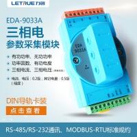 力创电计量模块电参数采集综合测量远程监测RS485通讯