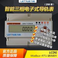 力創LCDG-DTSD206三相導軌式電能測量儀表RS485