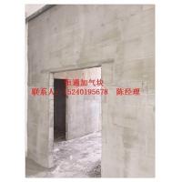 轻质砖可以用在外墙丨加气块批发价格欢迎来电