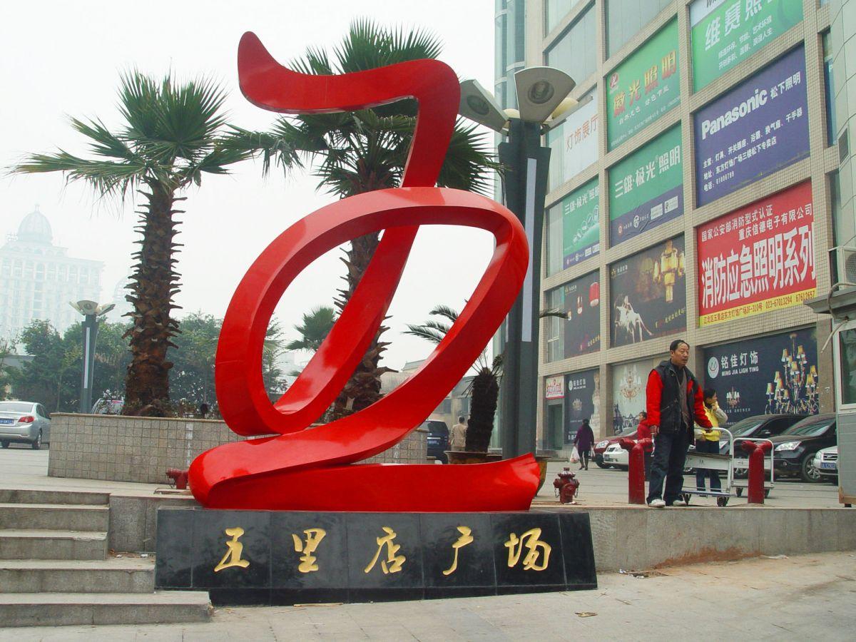 重庆地产雕塑厂家/重庆雕塑公司/雕塑地产雕塑设计