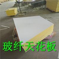 高密度玻璃棉天花板  玻纤装饰板
