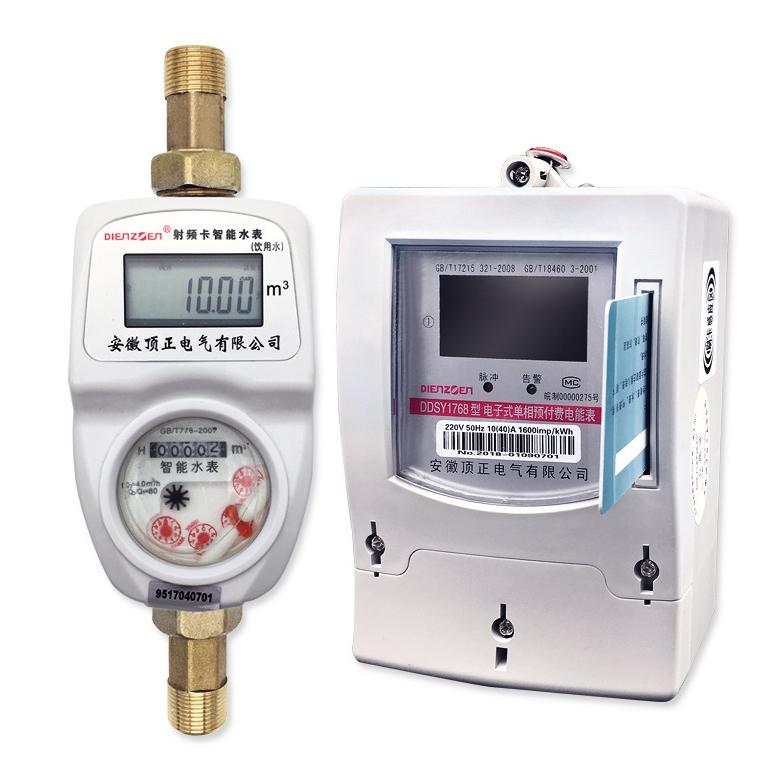 物业水电安装预付费电表