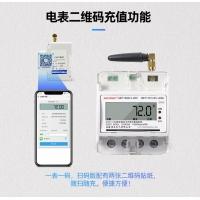 無線GPRS遠程預付費導軌電表