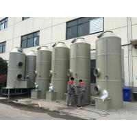 循环喷淋塔废气处理系列产品水循环喷淋塔