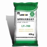 河南郑州加厚层水泥基自流平LY700新型自流平