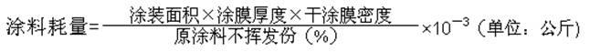 红丹防锈漆用量计算公式