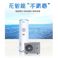 空气能热水器分体机1.5P智能预约高效速热畅快淋漓