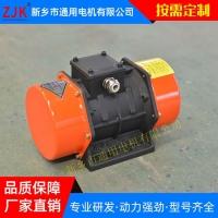 振动电机 0.55KW激振器 工业震动器 通用电机