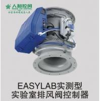 15、EASYLAB實測型實驗室排風閥控制器