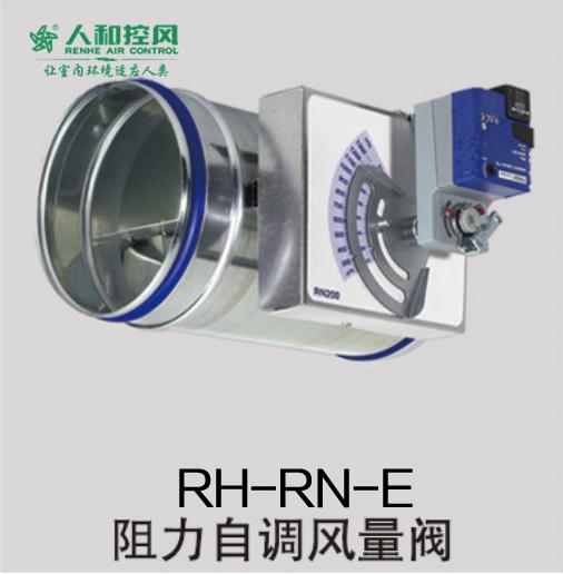 7、RH-RN-E阻力自调风量阀