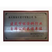 建筑节能涂料行业自律公约承诺单位