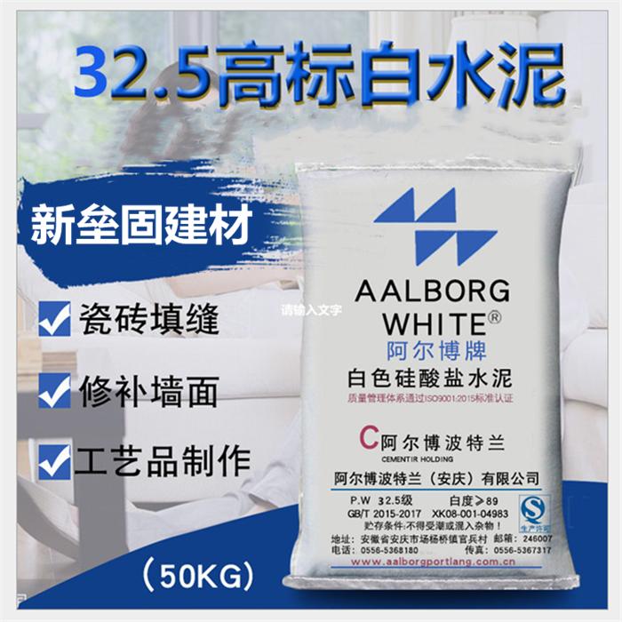 阿尔博高标号白水泥做耐磨地坪内外墙刷白腻子粉不发黄325白水