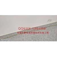 承接防静电地板接地,PVC防静电地板接地,