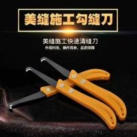 美缝工具_勾缝刀