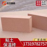 輕質粘土磚粘土保溫磚密度低強度大保溫效果好