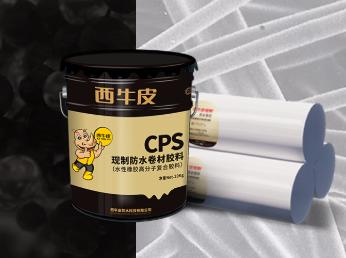 西牛皮CPS現制防水卷材